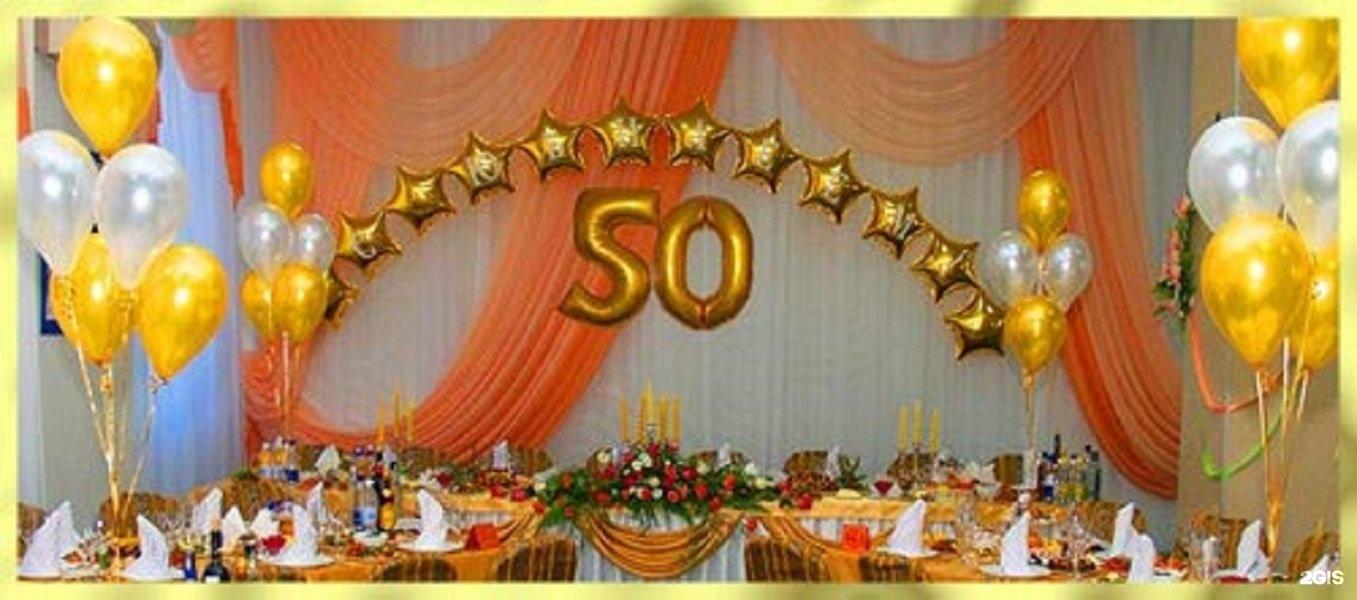 Оформление зала на юбилей 50 лет своими руками фото