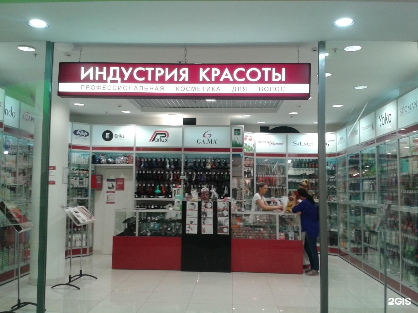 Индустрия красоты проспект гражданский, д 41б магазин косметики для салонов красоты: отзывы адрес и телефон.