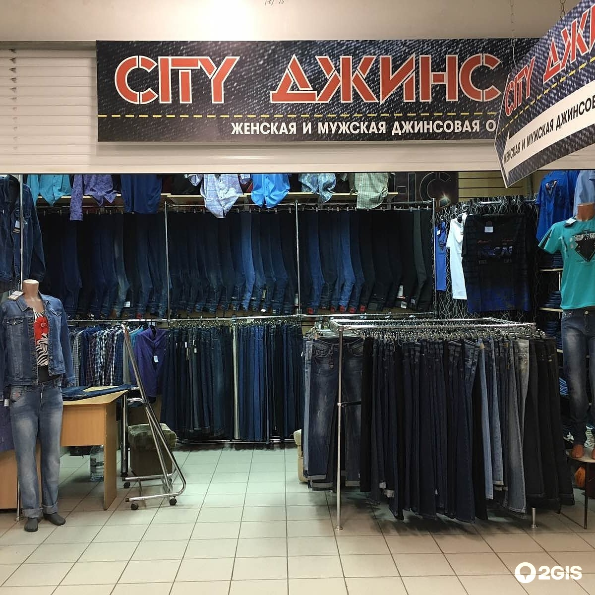 Джинсы Магазин Самара