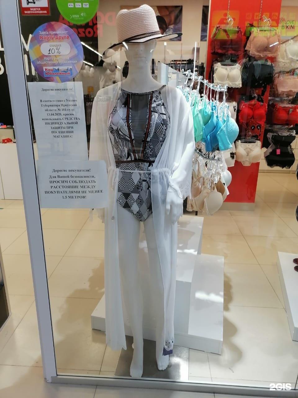 Магазин женского белья в иркутске мода показ нижнего женского белья