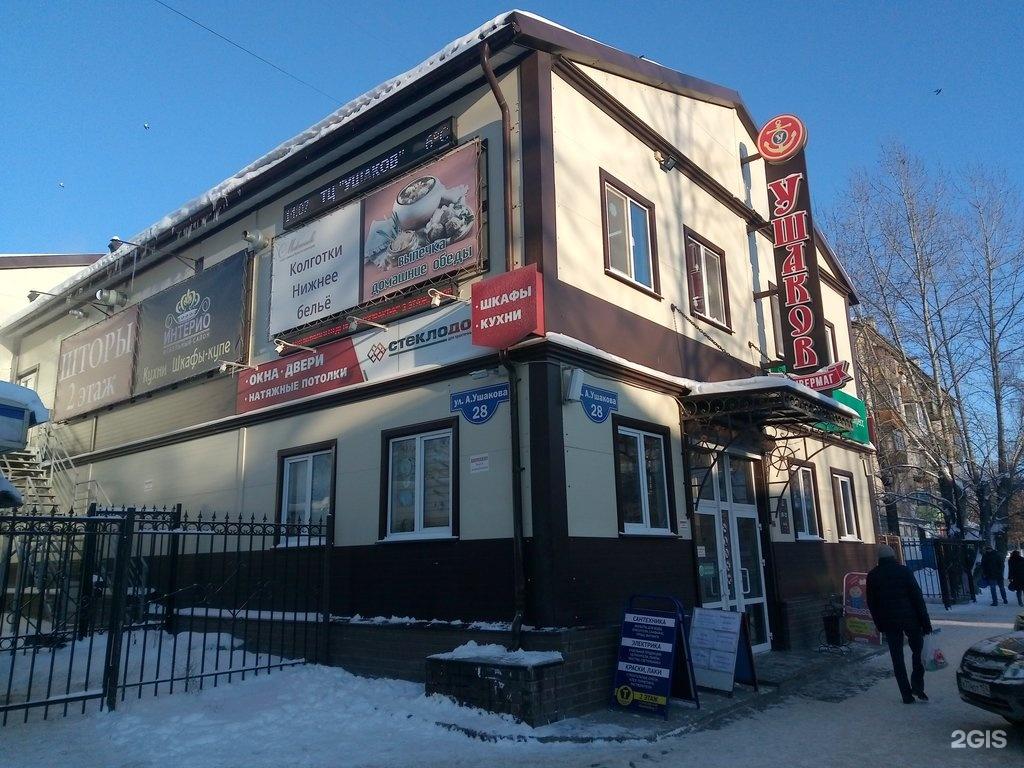 Ушаков Магазин Пермь