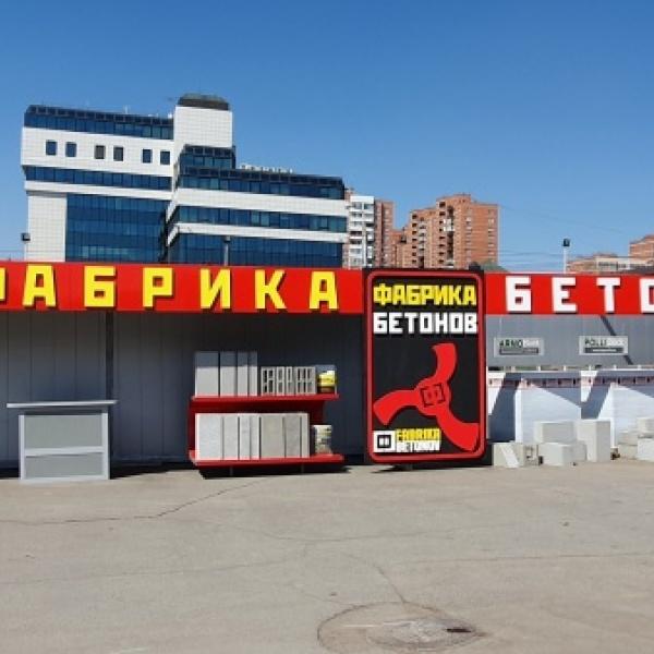 город бетонов