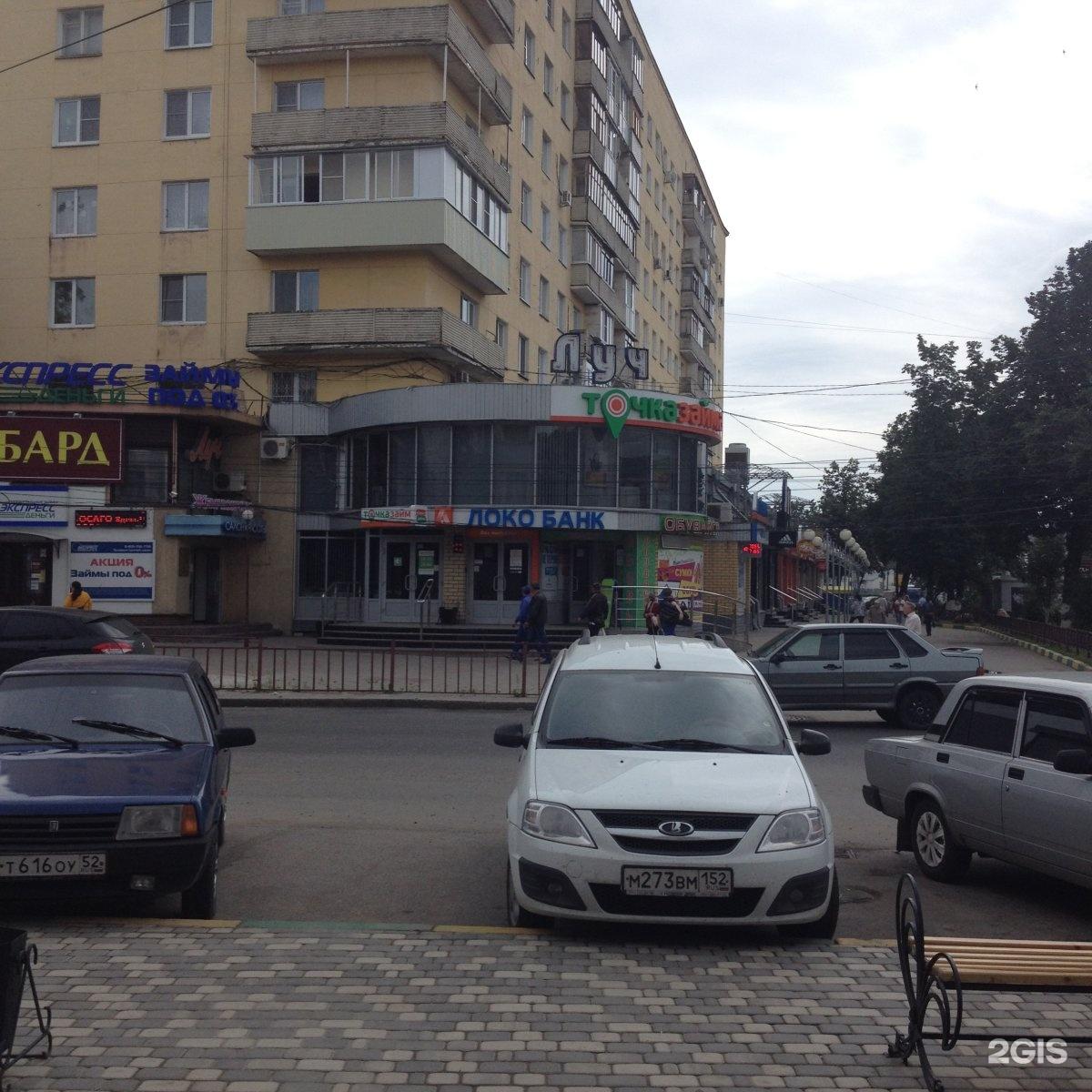 Займы в нижнем новгороде сормовский район