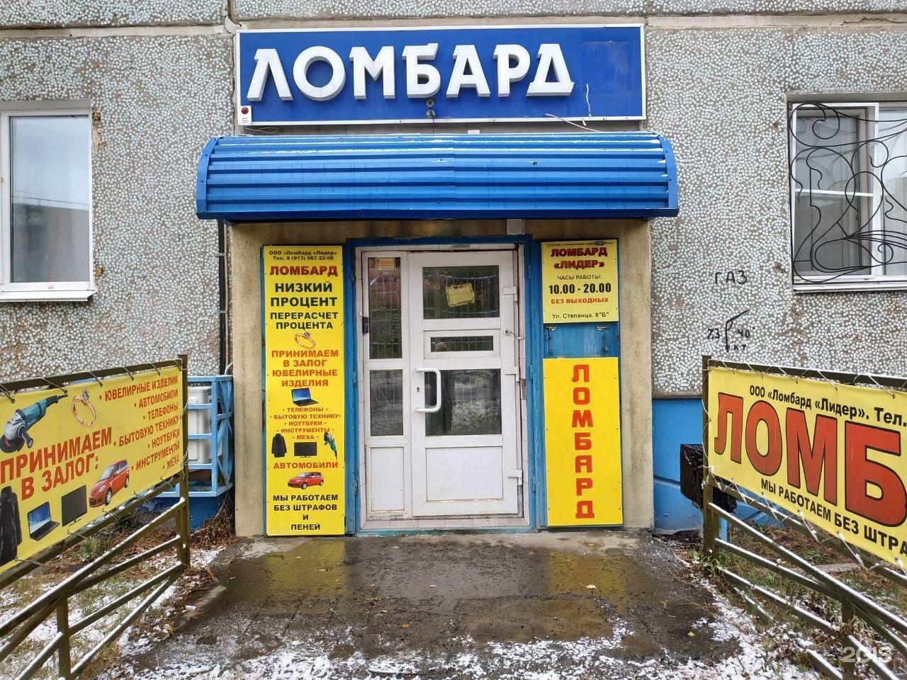 Ломбарды в омске для авто автофинанс москва отзывы