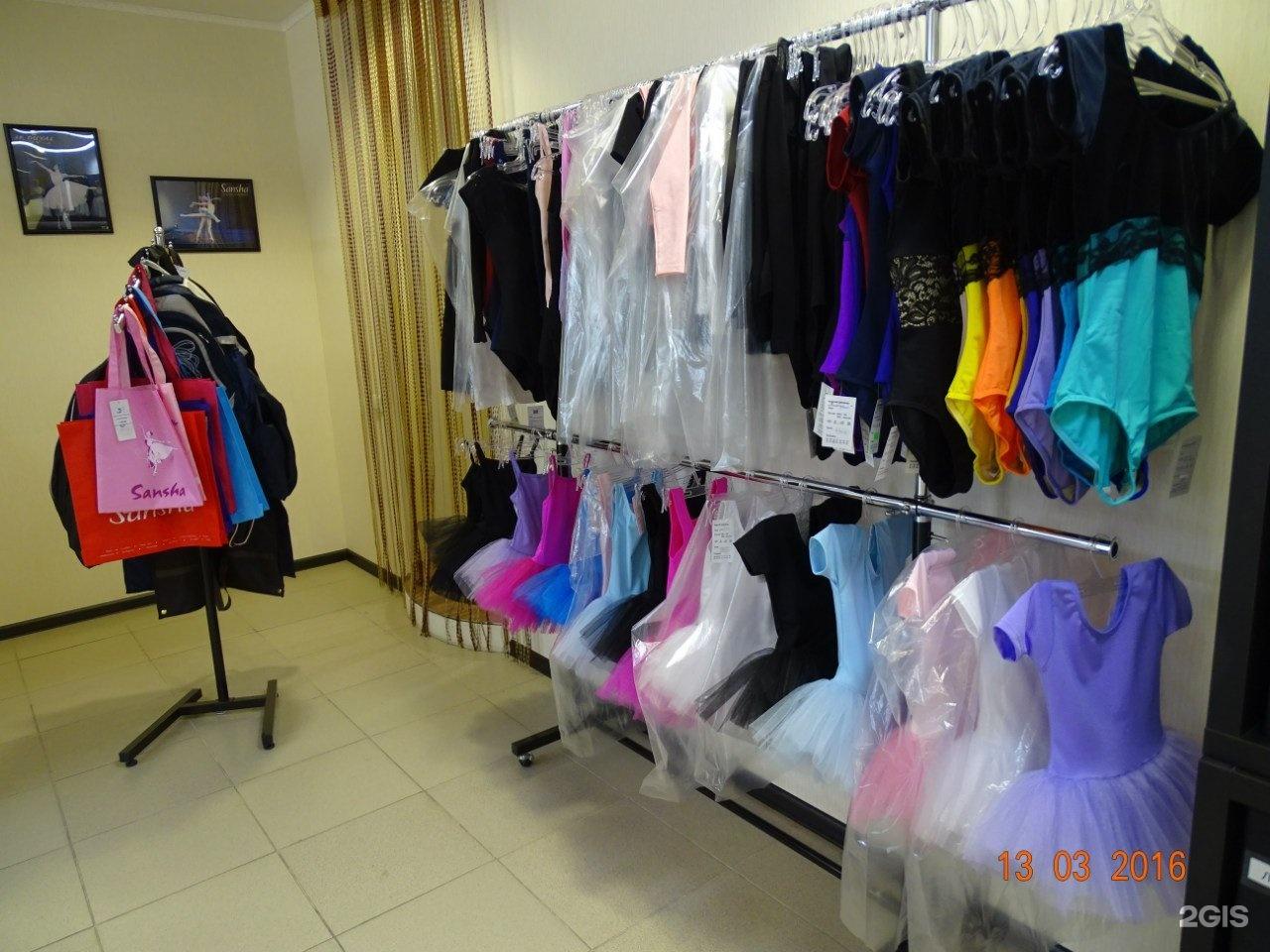 Магазин Сцена Екатеринбург Официальный Сайт Каталог