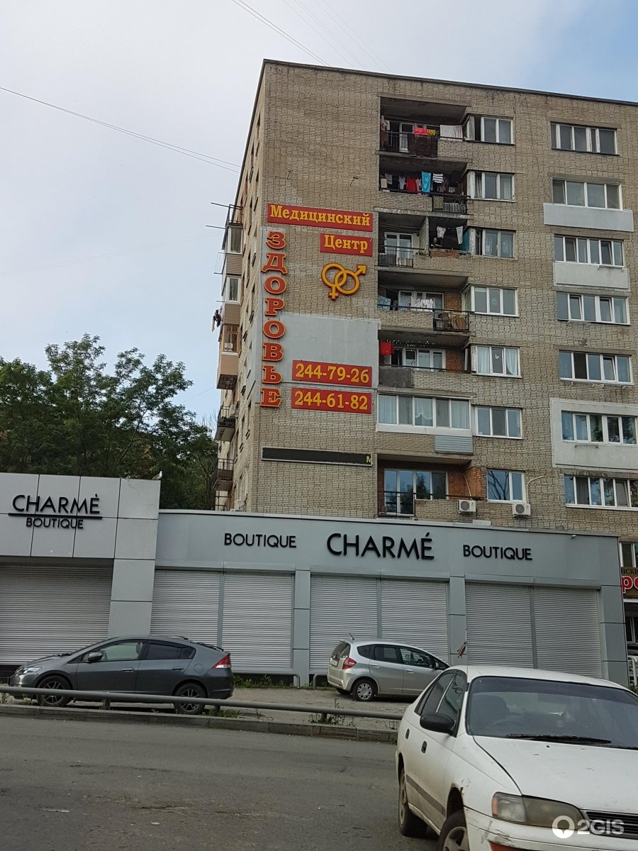 Славянский медицинский центр здоровье г владивосток пр красного знамени монтажников кондиционеров систем