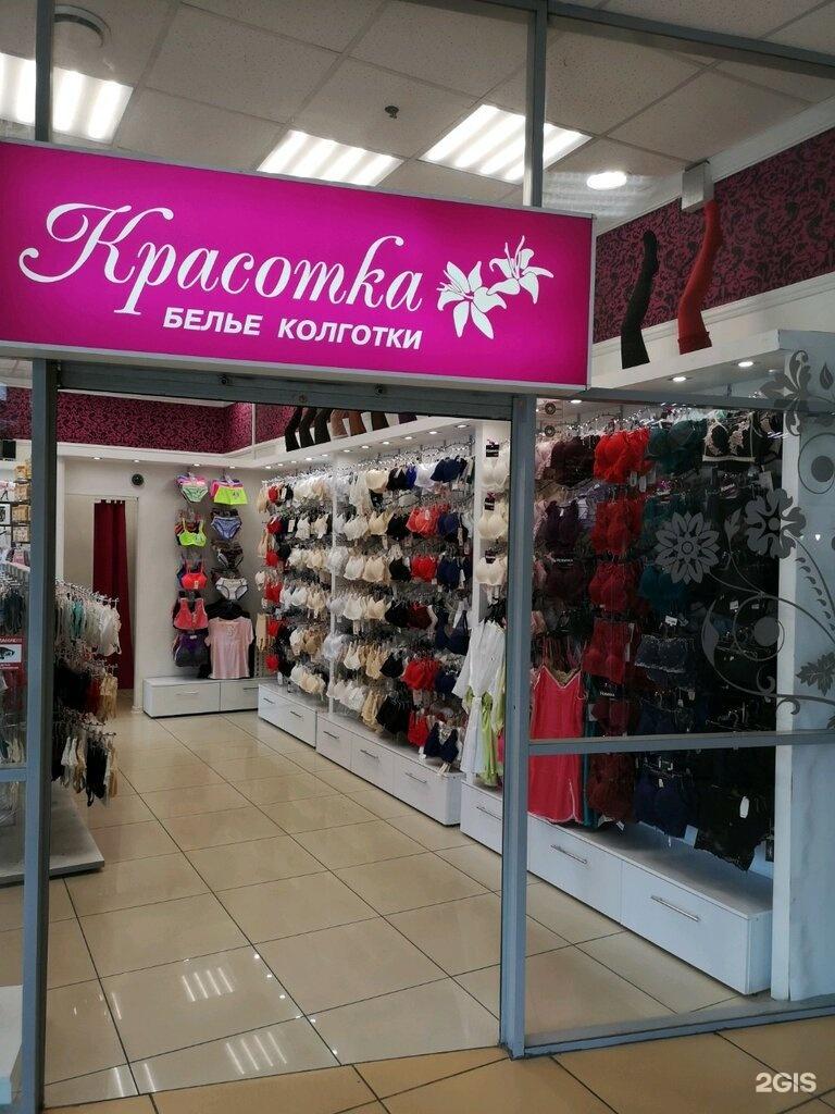 Женское белье магазины ярославль купить массажер на пресс