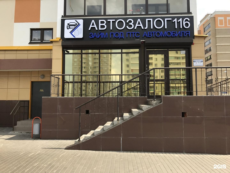 кредит под залог птс набережные челны круглосуточные займы на карту в москве