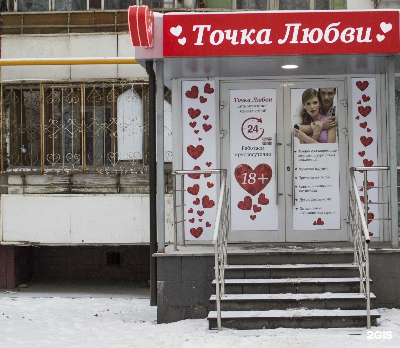magazin-intim-paveletskaya