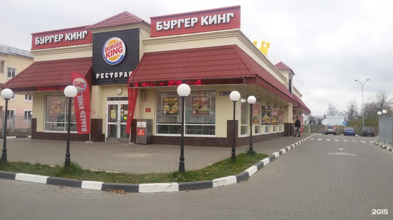 Открытки, картинки егорьевск бургер кинг
