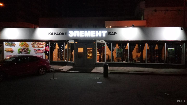 Клуб элемент москва нежинская казань ночные клубы рейтинг