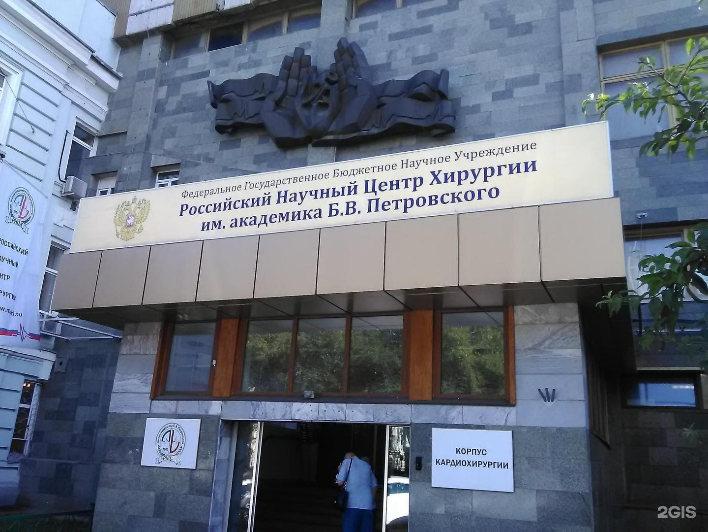 Гостиницы рядом с рнцх им петровского