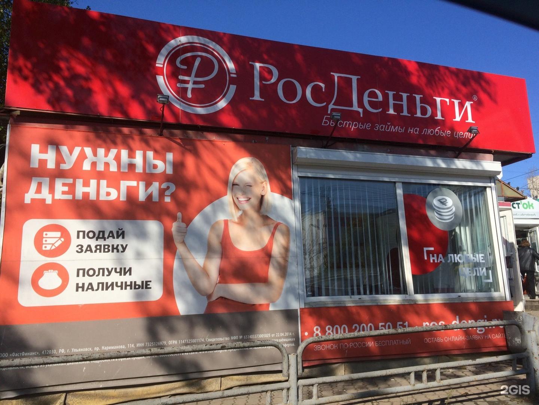 загородного росденьги онлайн заявка на займ красноярск данные слабое