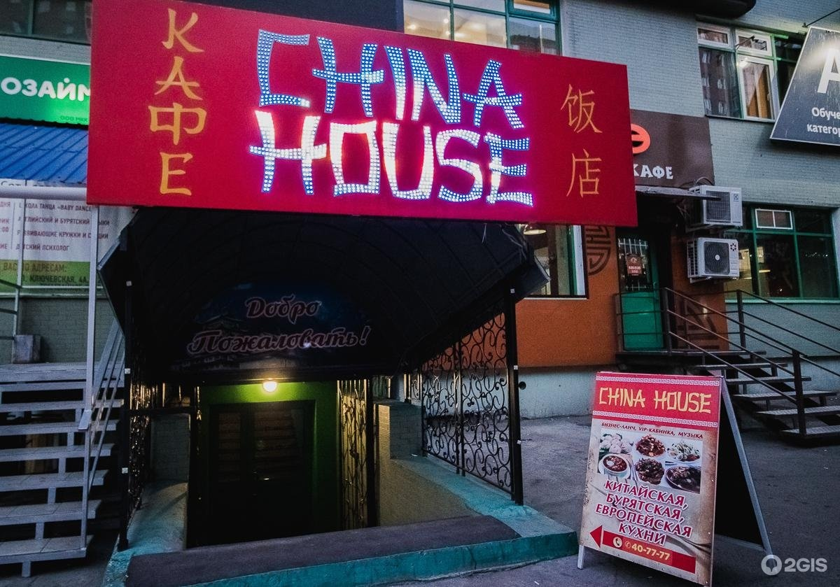 китайская кухня в улан удэ элеватор