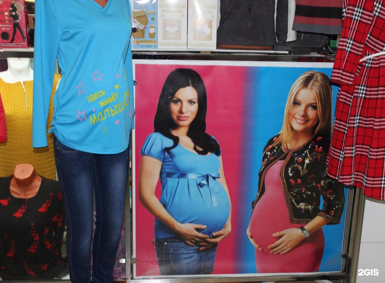магазин для беременных в барнсуле беременность ведет Гончарова