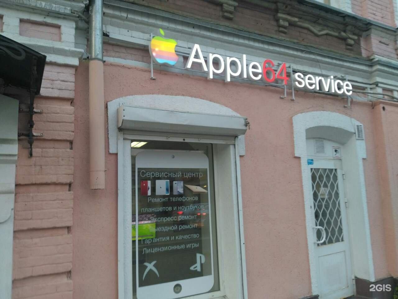 ремонт apple саратов на московской