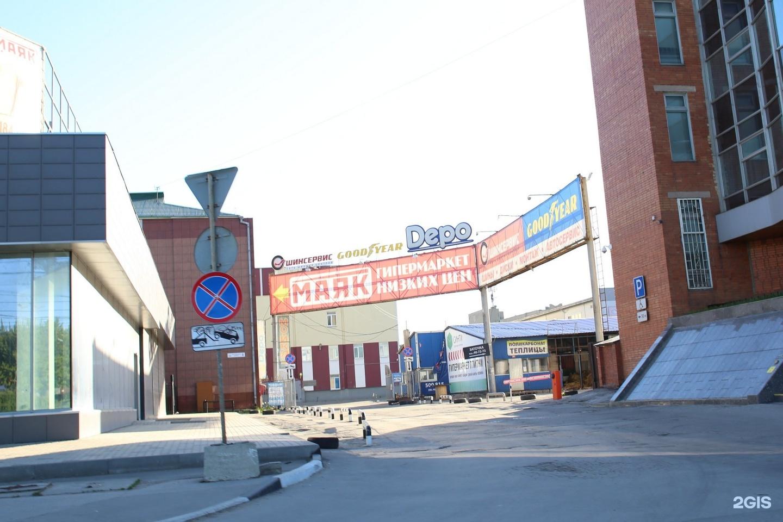 Магазин Маяк Рязань Московское Шоссе