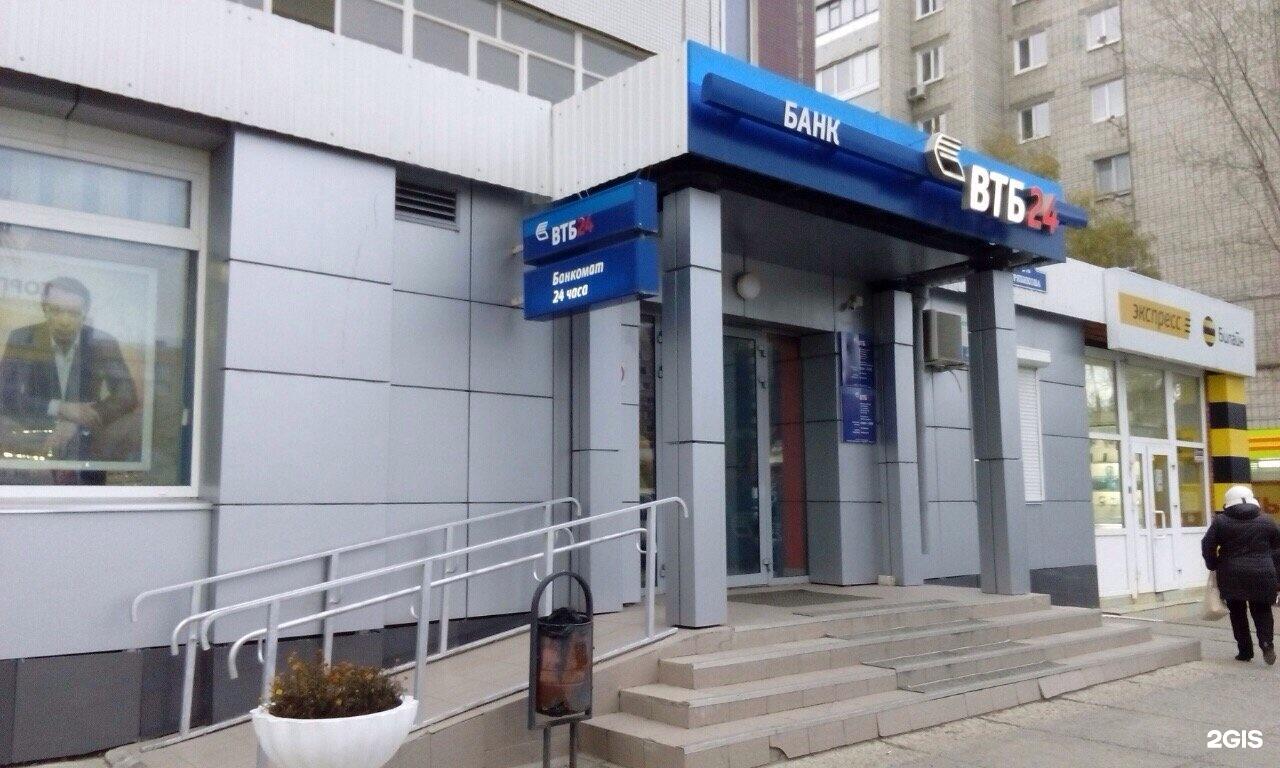 поймав ипотека в втб 24 банке в ульяновске хотел исследовать