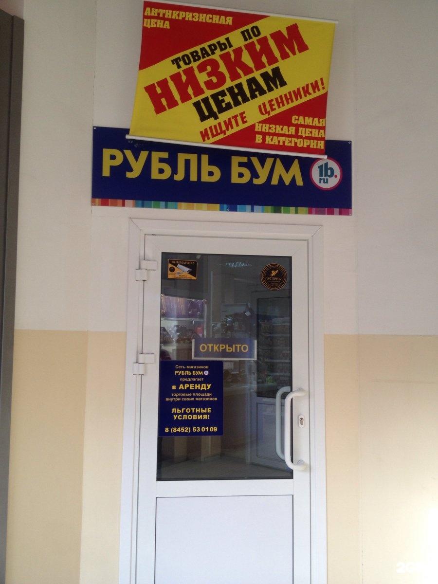 реквезиты рубль бума в липецке Рыбновском