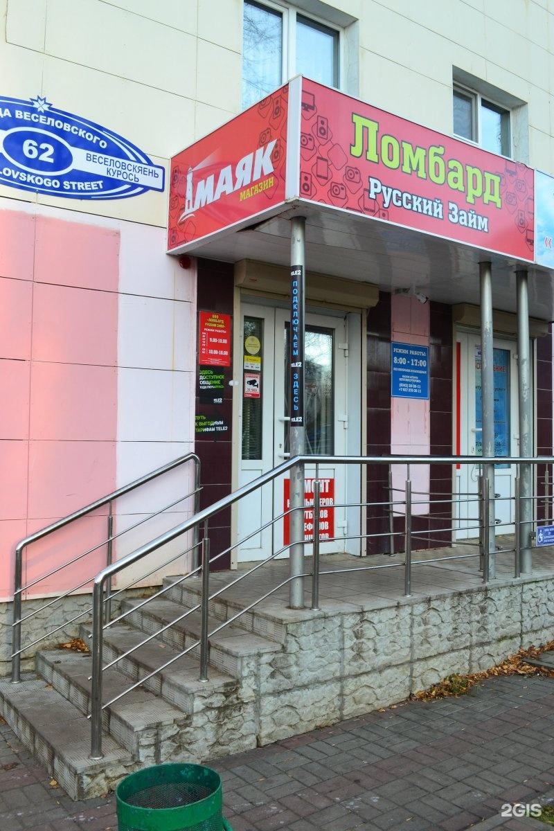 Ломбард русский займ саранск вконтакте