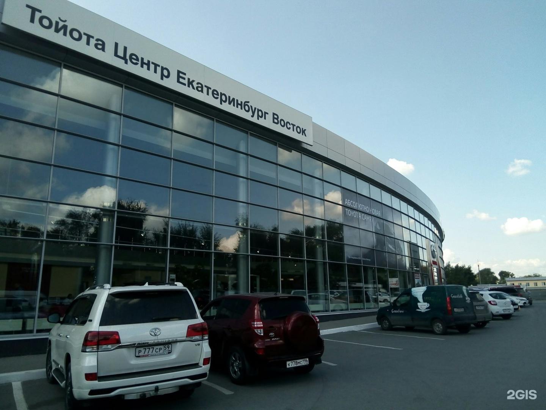 Тойота центр екатеринбург