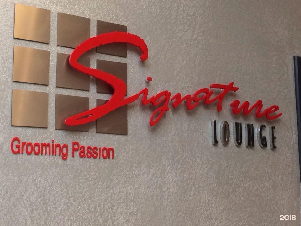 Signature Lounge, ladies salon, Dubai, J3 Mall, 983, Al Wasl Road ...