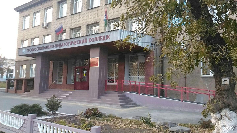 Картинки по запросу новосибирский профессионально-педагогический колледж